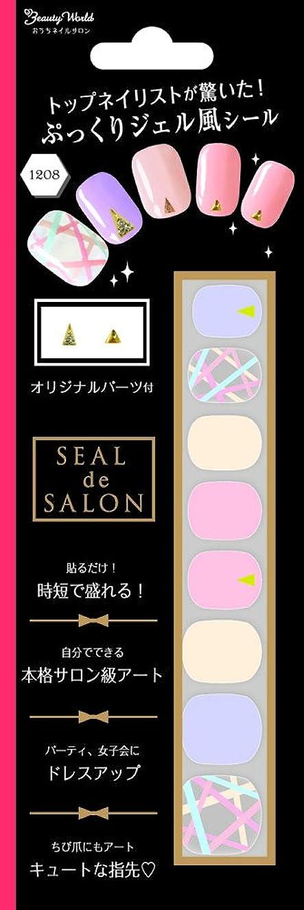 傾斜ラフ睡眠どんなときもビューティーワールド Seal de Salon シースルーラッピング SAS1208