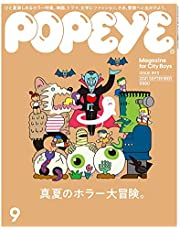 POPEYE(ポパイ) 2021年 9月号 [真夏のホラー大冒険。]