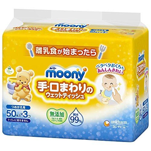 『ムーニー 手・口まわりのウエットティッシュ 詰替 150枚(50枚×3)』のトップ画像