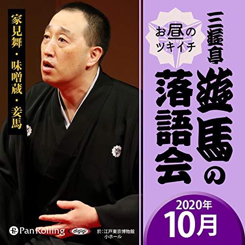 『三遊亭遊馬のお昼のツキイチ落語会(2020年10月)』のカバーアート