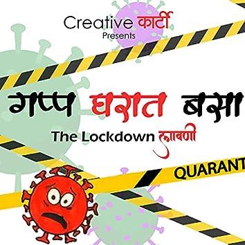 Lockdown Lavani Gupp Gharat Basa