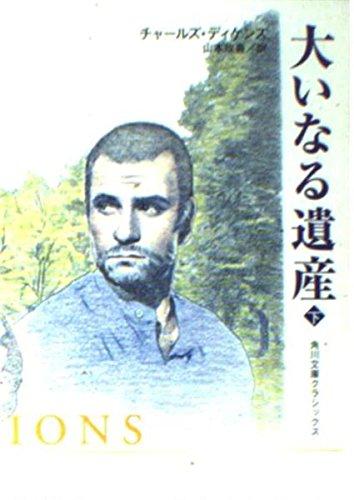 大いなる遺産〈下〉 (角川文庫クラシックス)の詳細を見る