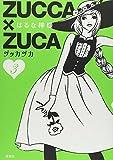 ZUCCA×ZUCA(3) (KCデラックス モーニング)