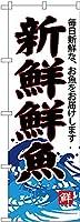のぼり SNB-4288 新鮮鮮魚(白地)