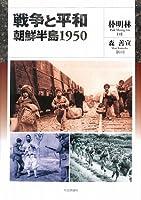 戦争と平和―朝鮮半島1950