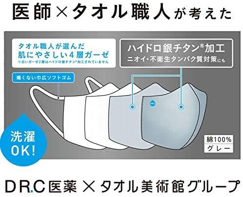 DR.C医薬×タオル美術館グループ『ハイドロ銀チタン4層ソフトガーゼマスク』