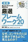 マジビジプロ ハンディ版 新人コンサルタントが最初に學ぶ 厳選フレームワーク20