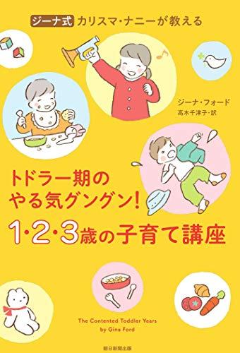 カリスマ・ナニーが教える 1・2・3歳児とおかあさんの快適子育て講座