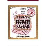 特大サイズ 神榮館 監修 開運ジャンボ (年間開運暦付) 特大サイズ 2021年 令和3年