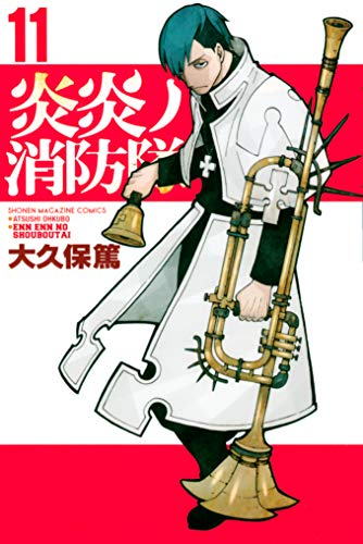 炎炎ノ消防隊(11) (週刊少年マガジンコミックス)