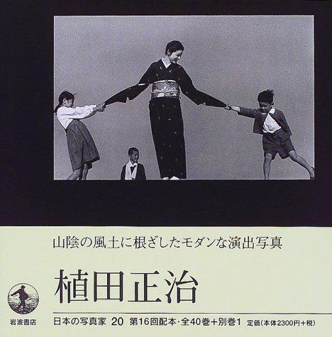 日本の写真家〈20〉植田正治の詳細を見る