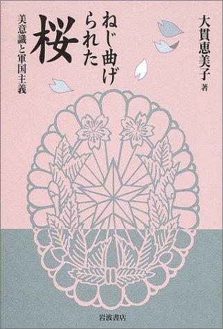 ねじ曲げられた桜―美意識と軍国主義の詳細を見る