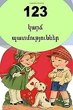 123 Short Stories (Armenian) (Armenian Edition)