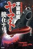 発進後30年!「宇宙戦艦ヤマト」健在ナリ