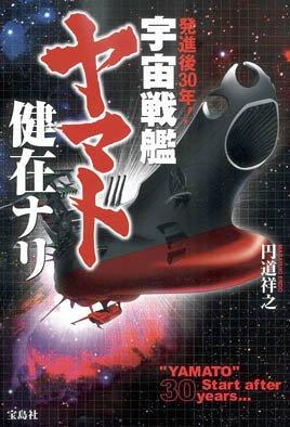 発進後30年!「宇宙戦艦ヤマト」健在ナリの詳細を見る