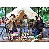 DVD「松井恵理子のにじらじっ!」にじらじっ!200回記念ロケあつまれ!ほんものの森...[DVD]