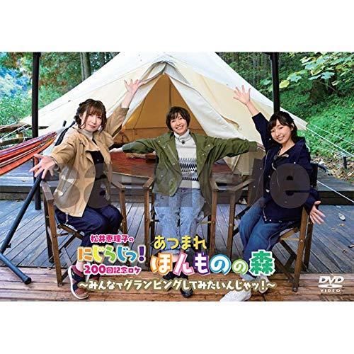 DVD「松井恵理子のにじらじっ! 」にじらじっ! 200回記念ロケあつまれ! ほんものの森! ~みんなでグランピングしてみたいんじゃッ! ~