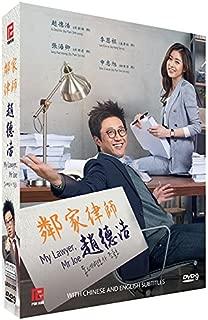 My Lawyer, Mr. Joe (Korean Series w. English Sub, All Region DVD, 5-DVD)