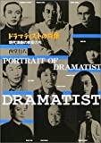 ドラマティストの肖像―現代演劇の前衛たち