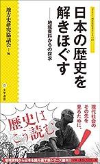 日本の歴史を解きほぐす: 地域資料からの探求 (地方史はおもしろい)
