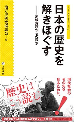 日本の歴史を解きほぐす: 地域資料からの探求 (シリーズ 地方史はおもしろい)