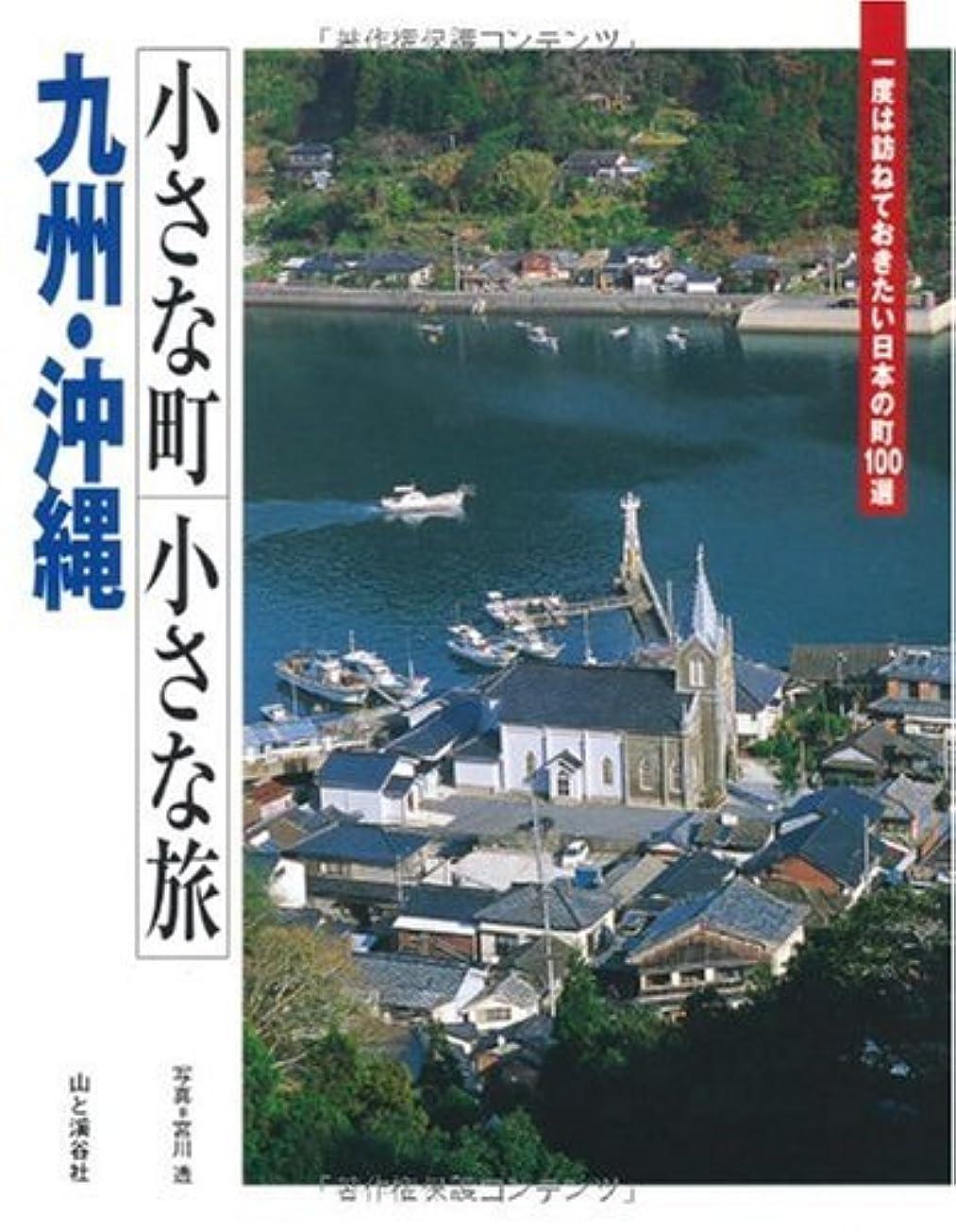 ハントロバ着服小さな町小さな旅 九州?沖縄―一度は訪ねておきたい日本の町100選