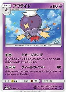 Pokemon Card Japanese - Drifblim 024/066 SM5M