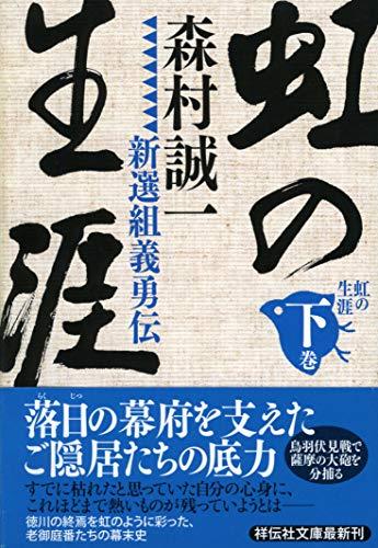 虹の生涯(下)新選組義勇伝 (祥伝社文庫)