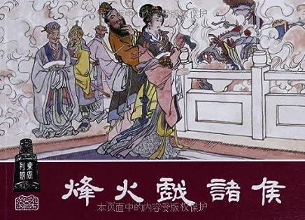 东周列国连环画(1-30)(珍藏版)(套装共30册)