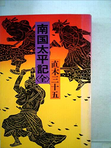 南国太平記 (1979年)の詳細を見る