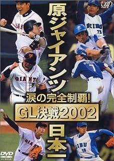 涙の完全制覇 原ジャイアンツ日本一 ~GL決戦2002~ [DVD]