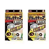 【セット】アース製薬 ブラックキャップ 屋外用 ゴキブリ駆除剤 8個入 x2