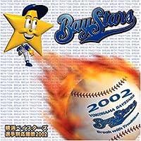 横浜ベイスターズ選手別応援歌2002