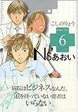 Ns'あおい(6) (モーニング KC)