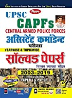 Kiran UPSC CAPFs Assistant Commandant Yearwise And Topicwise Exam Solved Papers Hindi (2790)