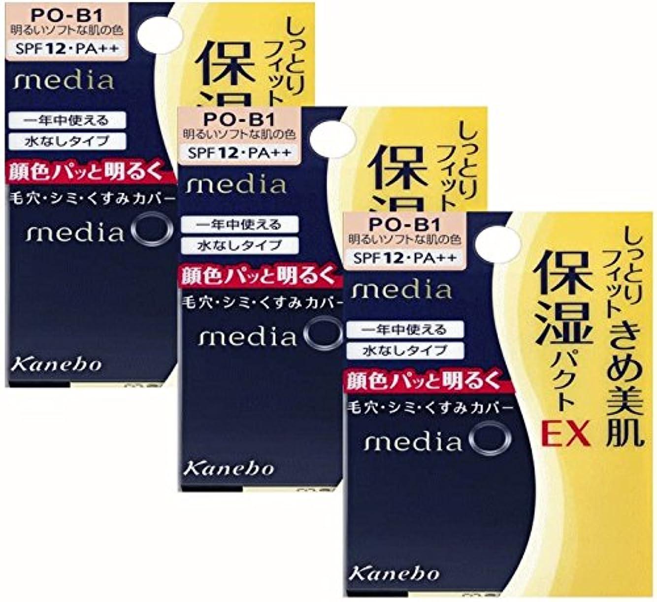王子剃る通信する【3個セット】カネボウ メディア(media) モイストフィットパクトEX PO-B1 本体