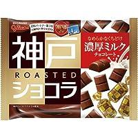 江崎グリコ 神戸ローストショコラ 濃厚ミルクチョコレート×3