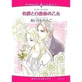伯爵と白薔薇の乙女 (エメラルドコミックス ロマンスコミックス)
