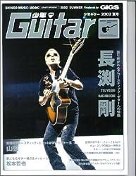 ムック 少年ギター 2002 夏号 特集 長渕剛 (シンコー・ミュージックMOOK)