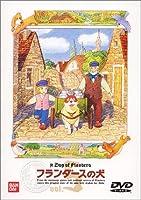 フランダースの犬(5) [DVD]