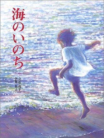 海のいのち (えほんはともだち 25 立松和平・伊勢英子心と感動の絵本 2)