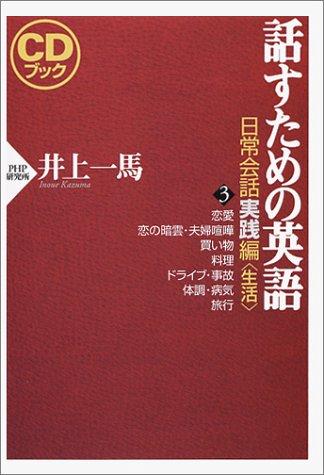 CDブック 話すための英語 日常会話実践編〈3〉生活