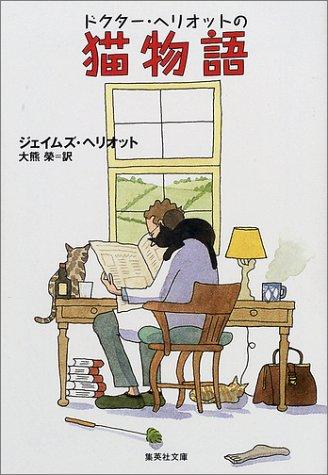 猫物語 ドクター・ヘリオットの (ドクター・ヘリオットシリーズ) (集英社文庫)
