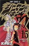 シャーマンキング 15 (ジャンプコミックス)