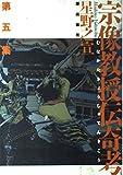 宗像教授伝奇考5 (希望コミックス (316))