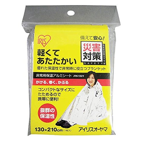 アイリスオーヤマ 防災グッズ 非常用アルミ保温シート JTH-1321