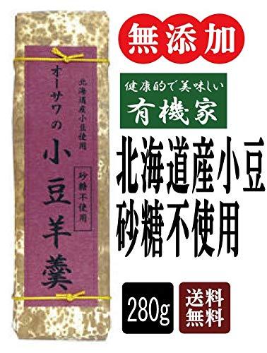 無添加 国産 小豆 羊羹 280g★ 送料無料 コンパクト便 ★ 北海道産小豆100%使用・砂糖不使用・上品な小豆の風味と、米飴のやさしい甘さ