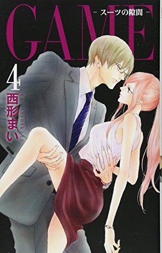 GAME ~スーツの隙間~ 4 (白泉社レディースコミックス)