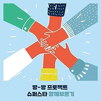 Super Star (Sing Together) 슈퍼스타 (함께부르기)