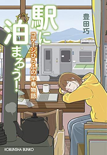 駅に泊まろう! コテージひらふの早春物語 (光文社文庫)